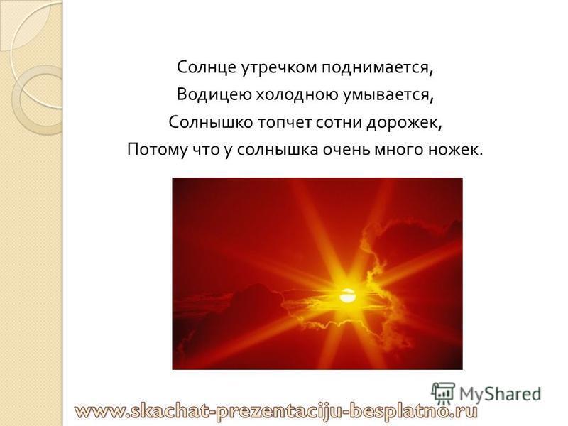 Особенности звезды Солнце