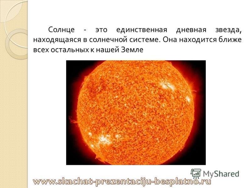 Солнце утречком поднимается, Водицею холодною умывается, Солнышко топчет сотни дорожек, Потому что у солнышка очень много ножек.