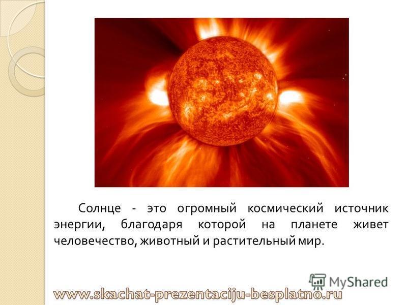 Солнце - это единственная дневная звезда, находящаяся в солнечной системе. Она находится ближе всех остальных к нашей Земле