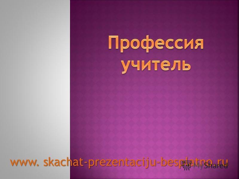 www. skachat-prezentaciju-besplatno.ru