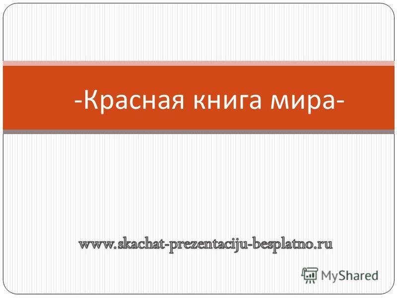 - Красная книга мира -