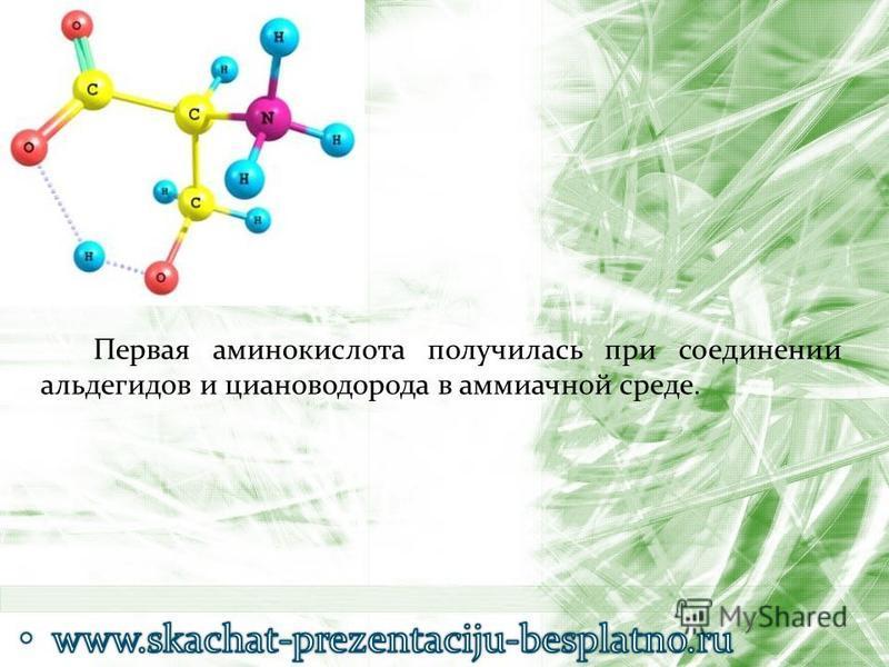 Первая аминокислота получилась при соединении альдегидов и циановодорода в аммиачной среде.