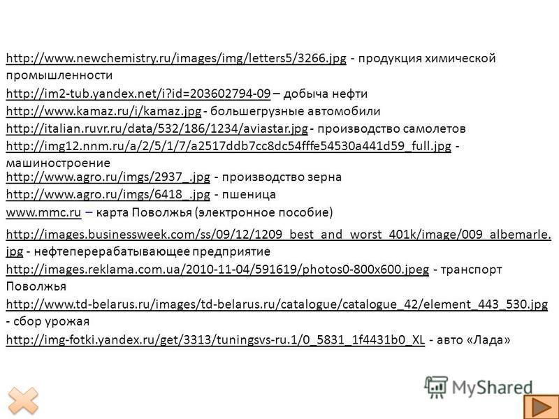 http://www.newchemistry.ru/images/img/letters5/3266.jpghttp://www.newchemistry.ru/images/img/letters5/3266. jpg - продукция химической промышленности http://im2-tub.yandex.net/i?id=203602794-09http://im2-tub.yandex.net/i?id=203602794-09 – добыча нефт