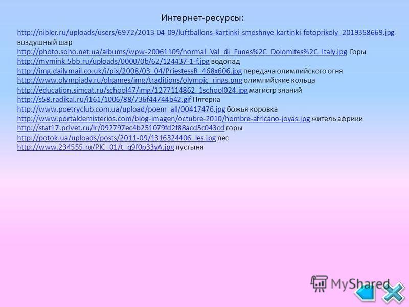 http://nibler.ru/uploads/users/6972/2013-04-09/luftballons-kartinki-smeshnye-kartinki-fotoprikoly_2019358669. jpg http://nibler.ru/uploads/users/6972/2013-04-09/luftballons-kartinki-smeshnye-kartinki-fotoprikoly_2019358669. jpg воздушный шар http://p