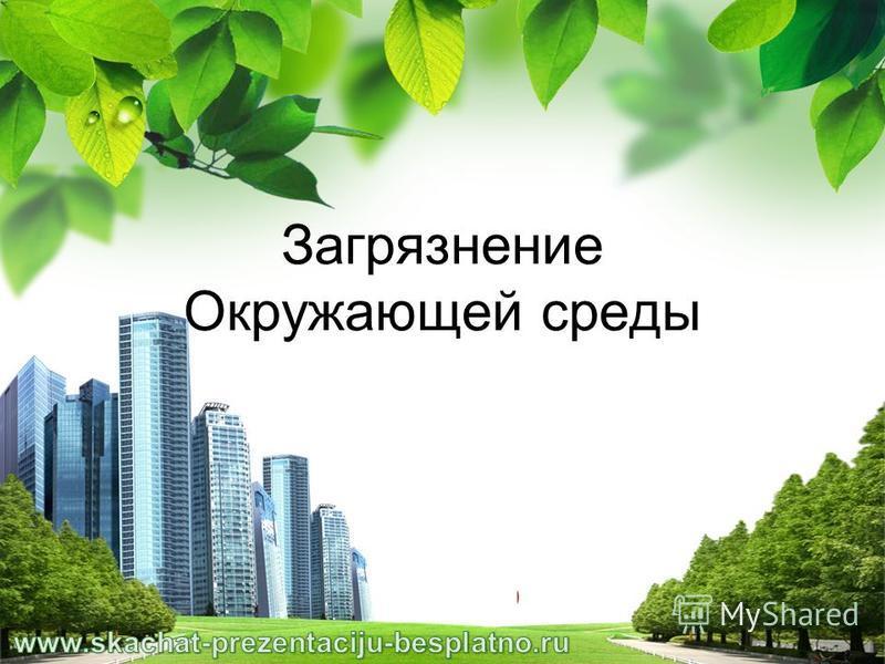 L/O/G/O Загрязнение Окружающей среды Загрязнение Окружающей среды