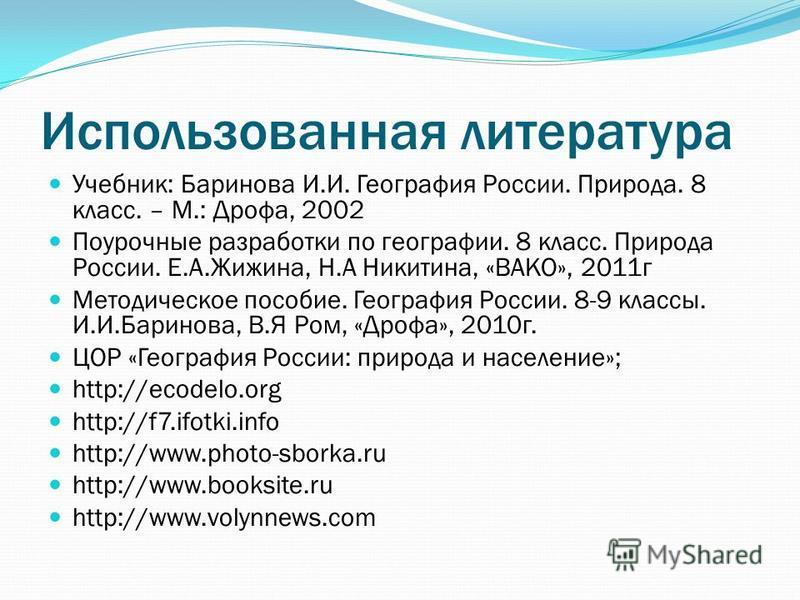 Скачать география 8 класс правильные ответы на вопросы учебника география россии: природа: 8 класс