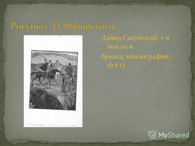 Давид Сасунский. 1-я пол.20 в. бумага, ксилография, 16 х 13