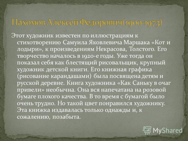 Этот художник известен по иллюстрациям к стихотворению Самуила Яковлевича Маршака «Кот и лодыри», к произведениям Некрасова, Толстого. Его творчество началось в 1920-е годы. Уже тогда он показал себя как блестящий рисовальщик, крупный художник детско