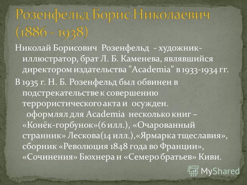 Николай Борисович Розенфельд - художник- иллюстратор, брат Л. Б. Каменева, являвшийся директором издательства