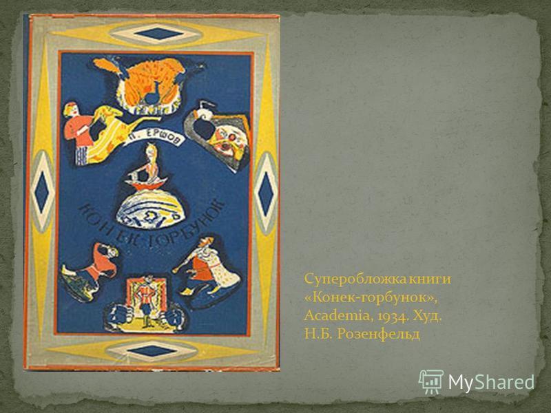 Суперобложка книги «Конек-горбунок», Academia, 1934. Худ. Н.Б. Розенфельд