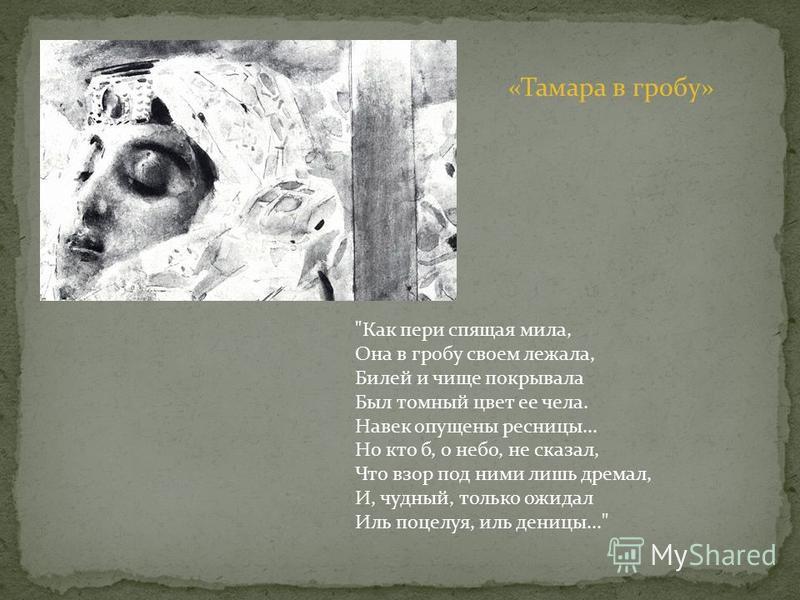 «Тамара в гробу»