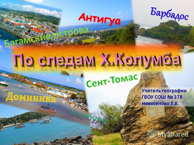 Учитель географии ГБОУ СОШ 378 Новоселова Е.Б.