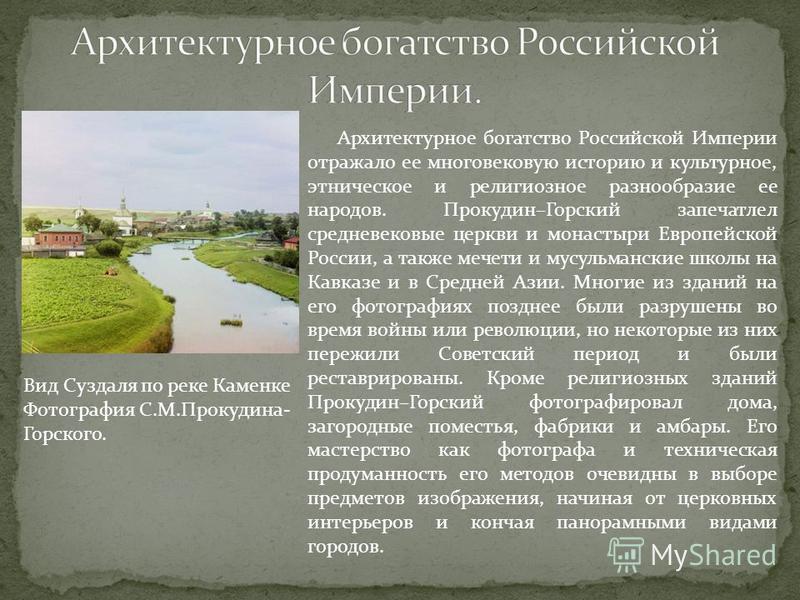 Архитектурное богатство Российской Империи отражало ее многовековую историю и культурное, этническое и религиозное разнообразие ее народов. Прокудин–Горский запечатлел средневековые церкви и монастыри Европейской России, а также мечети и мусульмански
