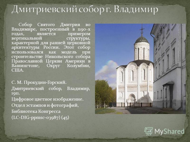 Собор Святого Дмитрия во Владимире, построенный в 1190–х годах, является примером вертикальной структуры, характерной для ранней церковной архитектуры России. Этот собор использовался как модель при строительстве Никольского собора Православной Церкв