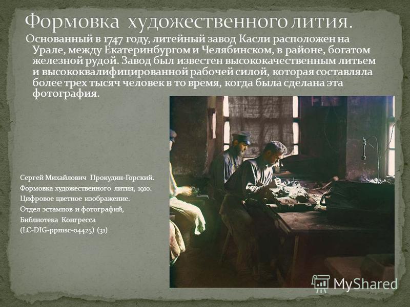Основанный в 1747 году, литейный завод Касли расположен на Урале, между Екатеринбургом и Челябинском, в районе, богатом железной рудой. Завод был известен высококачественным литьем и высококвалифицированной рабочей силой, которая составляла более тре
