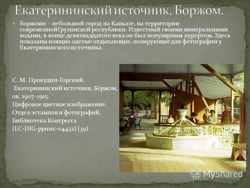Боржоми – небольшой город на Кавказе, на территории современной Грузинской республики. Известный своими минеральными водами, в конце девятнадцатого века он был популярным курортом. Здесь показаны изящно одетые отдыхающие, позирующие для фотографии у