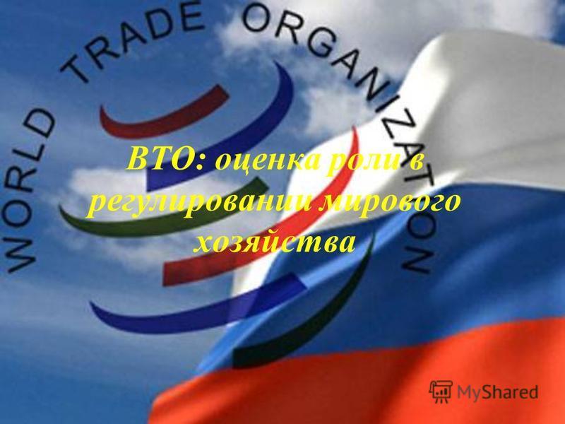 ВТО: оценка роли в регулировании мирового хозяйства