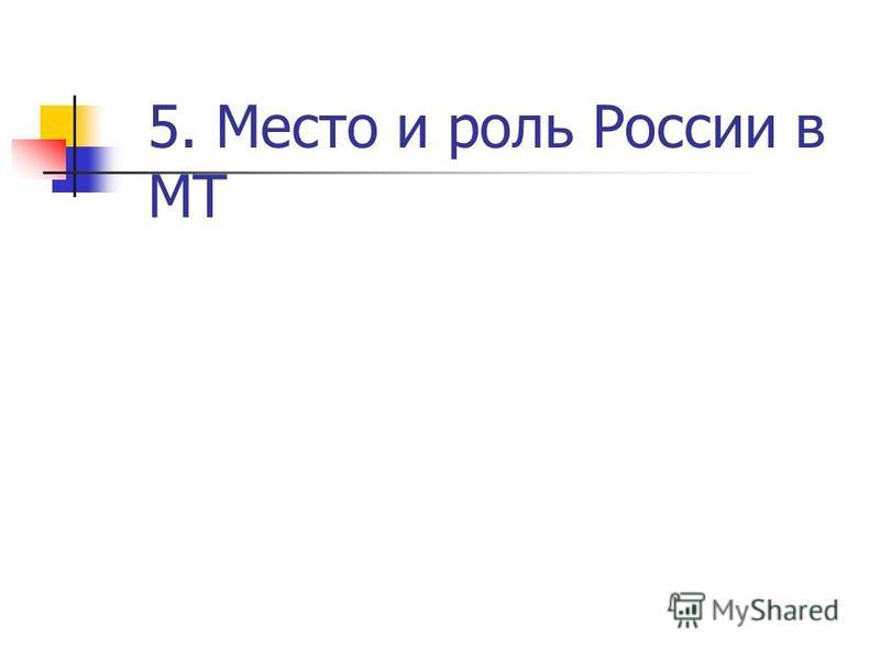 5. Место и роль России в МТ