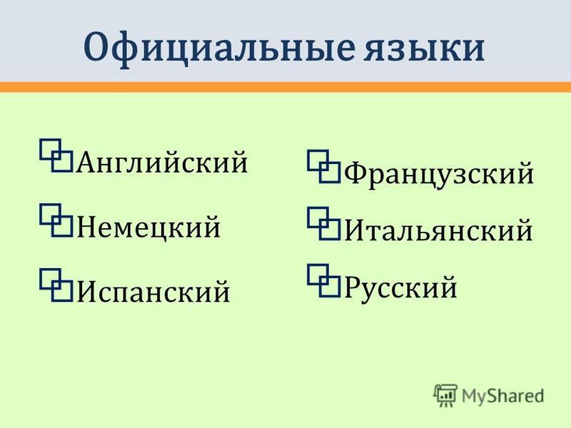 Официальные языки Английский Немецкий Испанский Французский Итальянский Русский