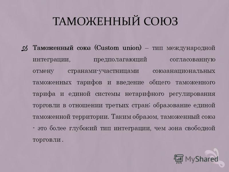 Презентация на тему ТАМОЖЕННЫЙ СОЮЗ Таможенный союз custom  2 Таможенный