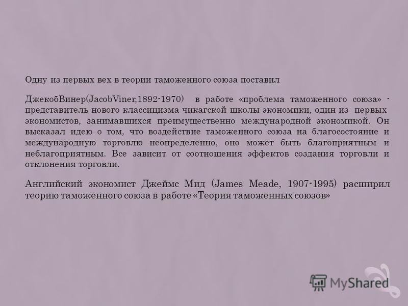 Презентация на тему ТАМОЖЕННЫЙ СОЮЗ Таможенный союз custom  4 Одну из первых вех в теории таможенного союза