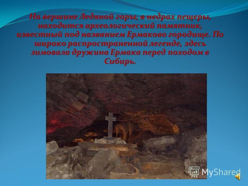 В Кунгурской пещере красивые озера с прозрачной водой. Они имеют сообщение с рекой Сылвой и при подъеме в ней воды также разливаются. Самое большое озеро носит незамысловатое название – Большое подземное озеро и имеет объем воды 1300 куб.м. Его глуби