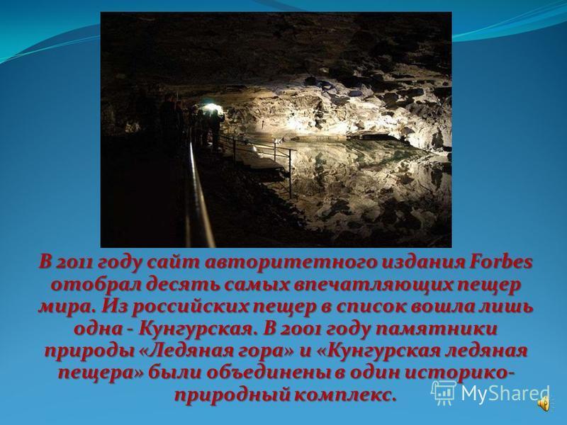 Выход из пещеры также представляет из себя искусственный тоннель. Его длина еще больше – 100 метров. Протяженность подземного маршрута по Большому кольцу 1300 м, по Малому кольцу 1250 м. Среднее время прохождения маршрута 1-30 ч.