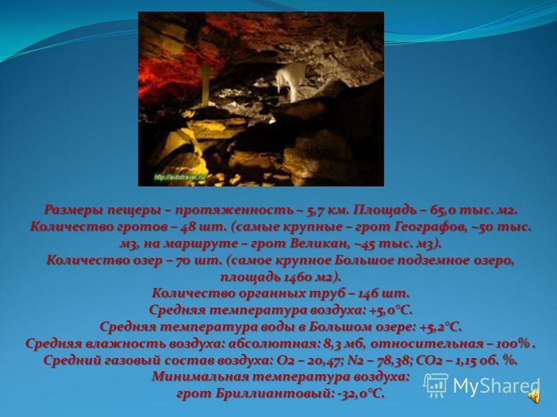 Кунгурская ледяная пещера – одна из самых известных и популярных достопримечательностей Урала. Пещера находится в Пермском крае, на правом берегу реки Сылвы на окраине города Кунгур в селе Филипповка, в 100 км от Перми. Уникальный геологический памят