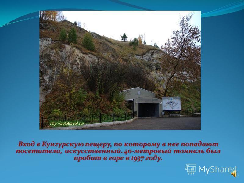 Размеры пещеры – протяженность ~ 5,7 км. Площадь – 65,0 тыс. м 2. Количество гротов – 48 шт. (самые крупные – грот Географов, ~50 тыс. м 3, на маршруте – грот Великан, ~45 тыс. м 3). Количество озер – 70 шт. (самое крупное Большое подземное озеро, пл