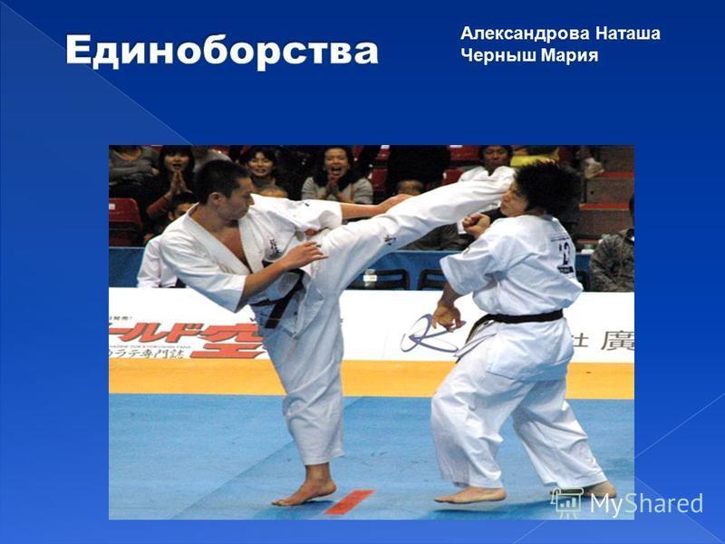 Александрова Наташа Черныш Мария