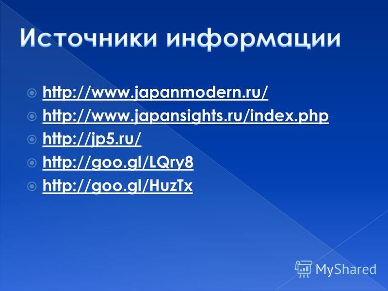 http://www.japanmodern.ru/ http://www.japansights.ru/index.php http://jp5.ru/ http://goo.gl/LQry8 http://goo.gl/HuzTx