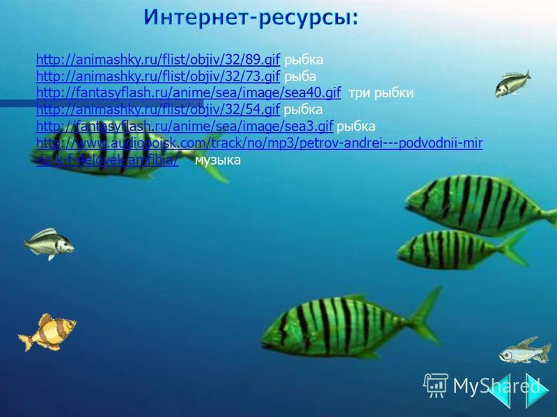 http://animashky.ru/flist/objiv/32/89.gifhttp://animashky.ru/flist/objiv/32/89. gif рыбка http://animashky.ru/flist/objiv/32/73.gifhttp://animashky.ru/flist/objiv/32/73. gif рыба http://fantasyflash.ru/anime/sea/image/sea40.gifhttp://fantasyflash.ru/