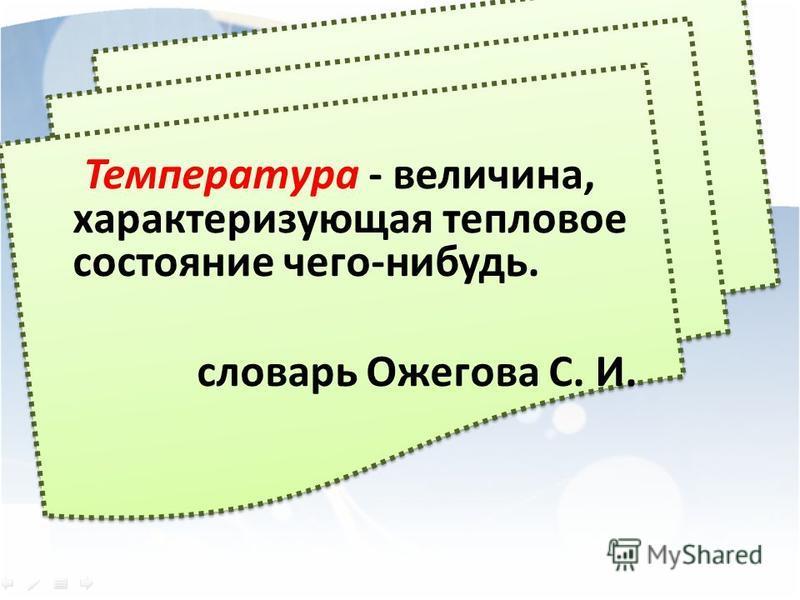 Температура - величина, характеризующая тепловое состояние чего-нибудь. словарь Ожегова С. И.