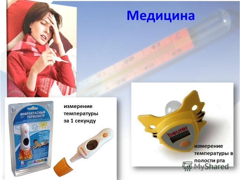 Медицина измерение температуры за 1 секунду измерение температуры в полости рта