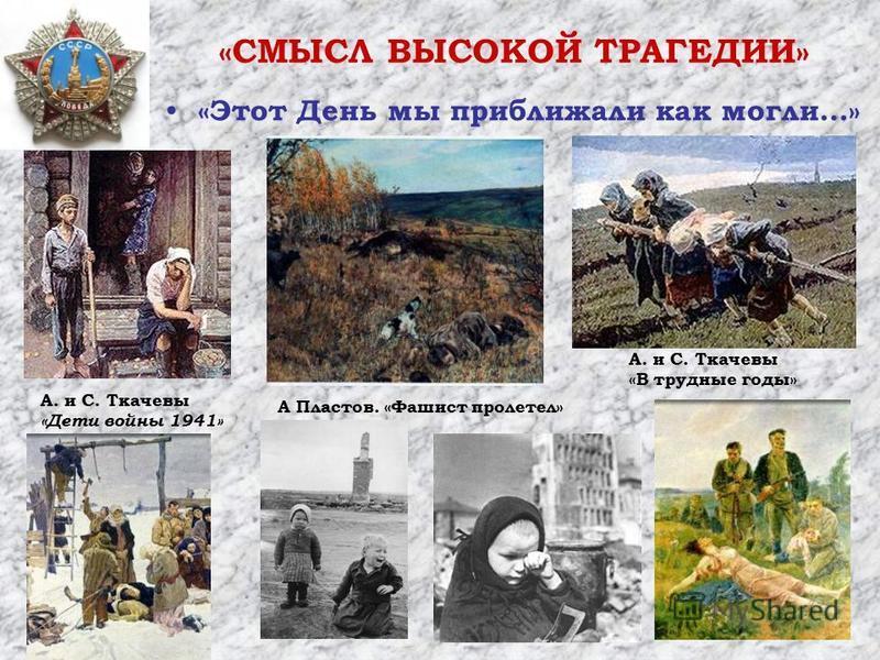 Презентация Памятники Героям Великой Отечественной Войны
