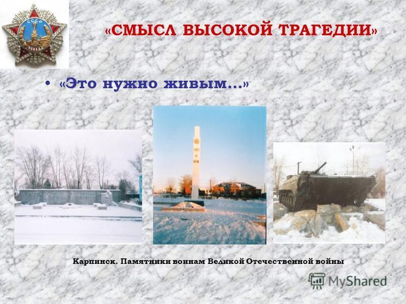 «Это нужно живым…» Карпинск. Памятники воинам Великой Отечественной войны «СМЫСЛ ВЫСОКОЙ ТРАГЕДИИ»