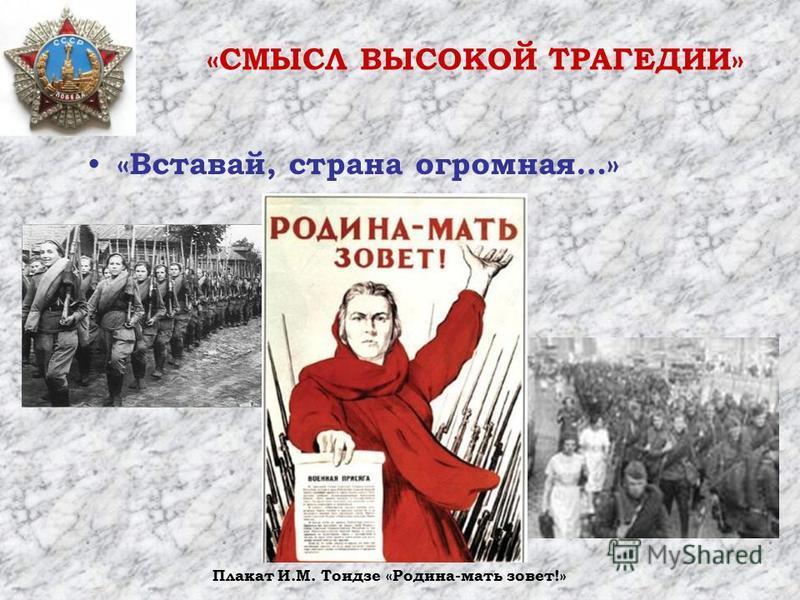«Вставай, страна огромная…» Плакат И.М. Тоидзе «Родина-мать зовет!» «СМЫСЛ ВЫСОКОЙ ТРАГЕДИИ»