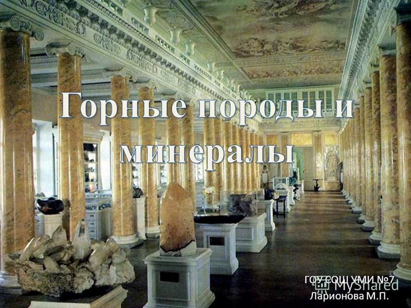 ГОУ СОШ УМИ 7 Ларионова М.П.