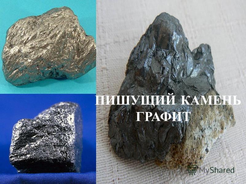 ПИШУЩИЙ КАМЕНЬ ГРАФИТ
