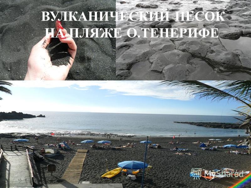 ВУЛКАНИЧЕСКИЙ ПЕСОК НА ПЛЯЖЕ О.ТЕНЕРИФЕ