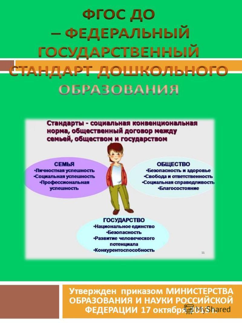 Утвержден приказом МИНИСТЕРСТВА ОБРАЗОВАНИЯ И НАУКИ РОССИЙСКОЙ ФЕДЕРАЦИИ 17 октября 2013 г.
