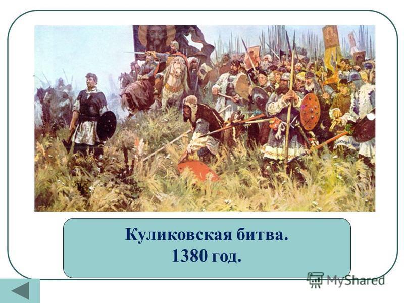 Куликовская битва. 1380 год.