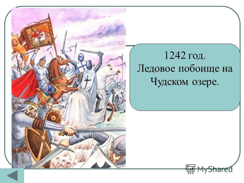 1242 год. Ледовое побоище на Чудском озере.