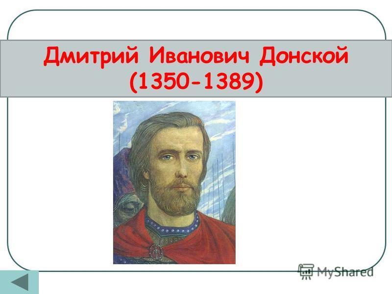 Дмитрий Иванович Донской (1350-1389)