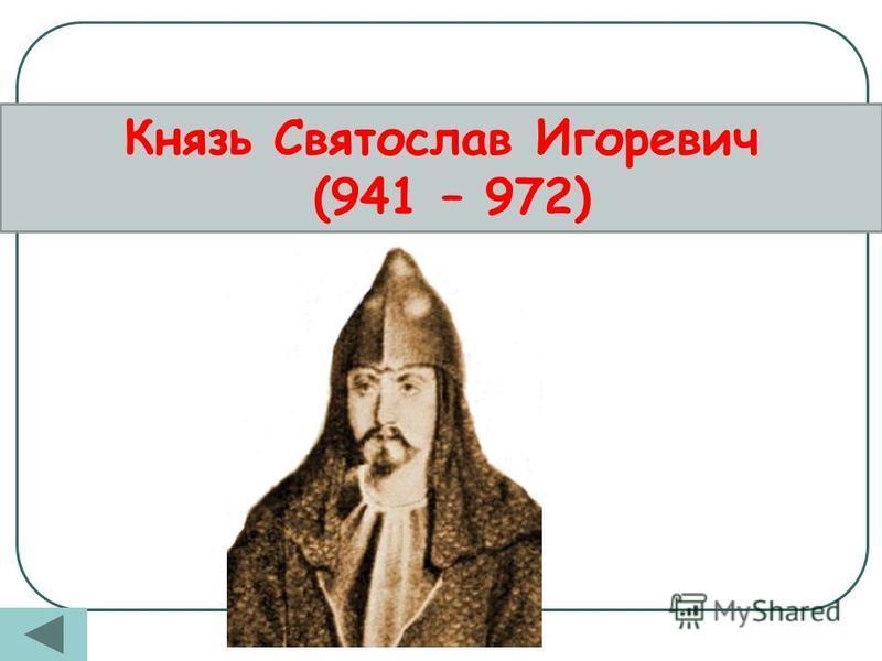 Князь Святослав Игоревич (941 – 972)