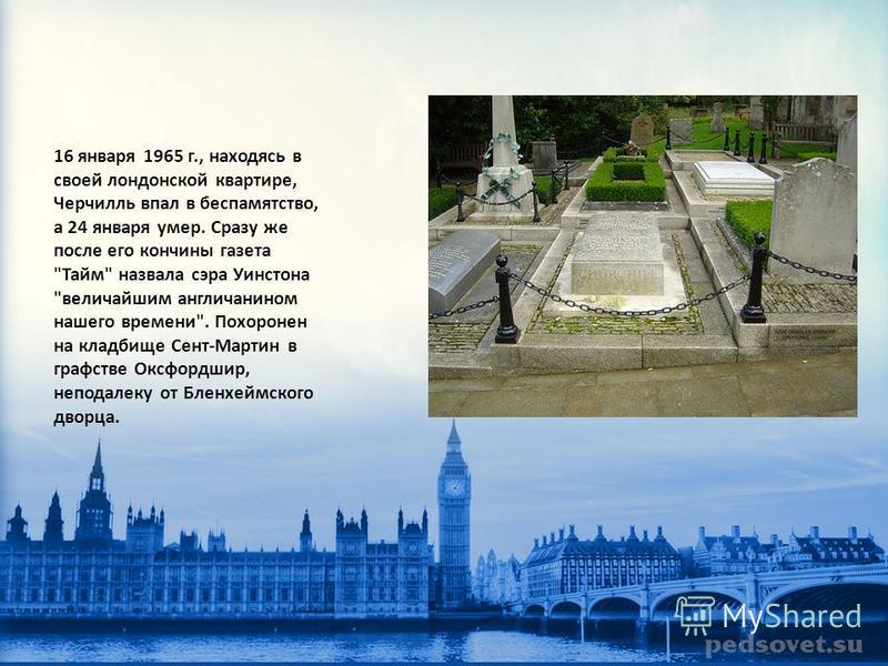 16 января 1965 г., находясь в своей лондонской квартире, Черчилль впал в беспамятство, а 24 января умер. Сразу же после его кончины газета