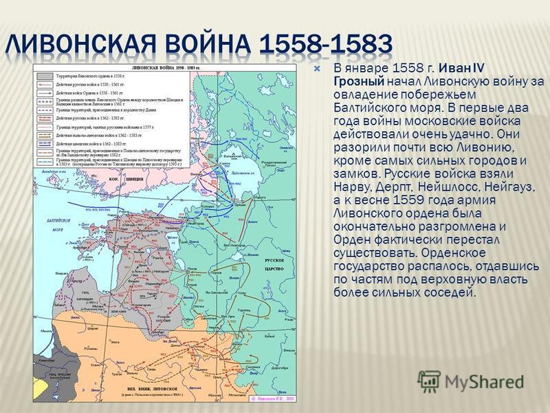 В январе 1558 г. Иван IV Грозный начал Ливонскую войну за овладение побережьем Балтийского моря. В первые два года войны московские войска действовали очень удачно. Они разорили почти всю Ливонию, кроме самых сильных городов и замков. Русские войска