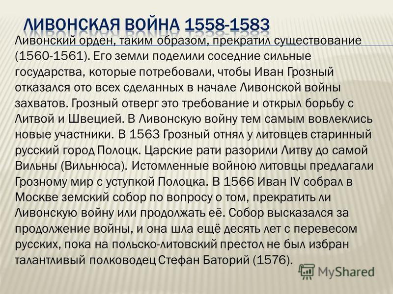 Ливонский орден, таким образом, прекратил существование (1560-1561). Его земли поделили соседние сильные государства, которые потребовали, чтобы Иван Грозный отказался ото всех сделанных в начале Ливонской войны захватов. Грозный отверг это требовани