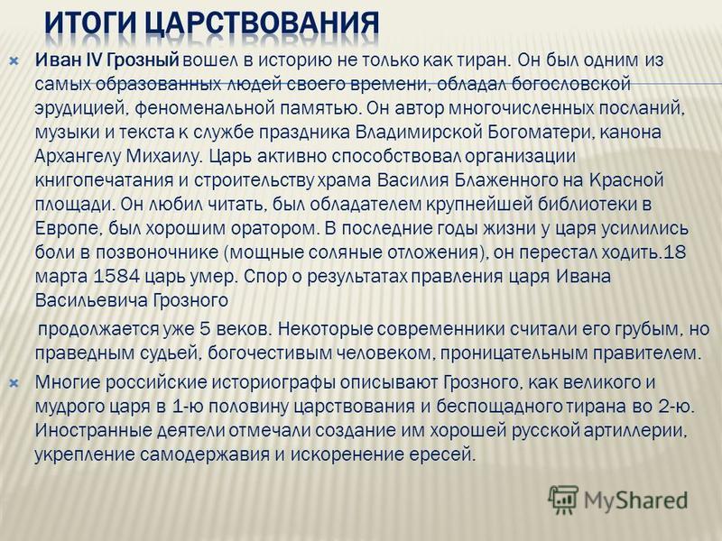 Иван IV Грозный вошел в историю не только как тиран. Он был одним из самых образованных людей своего времени, обладал богословской эрудицией, феноменальной памятью. Он автор многочисленных посланий, музыки и текста к службе праздника Владимирской Бог