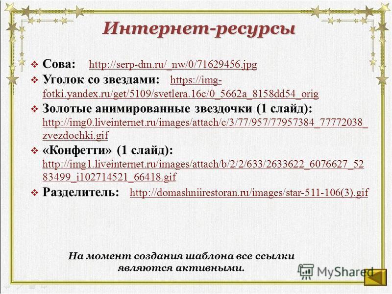 Интернет-ресурсы Сова: http://serp-dm.ru/_nw/0/71629456.jpg http://serp-dm.ru/_nw/0/71629456.jpg Уголок со звездами: https://img- fotki.yandex.ru/get/5109/svetlera.16c/0_5662a_8158dd54_orig https://img- fotki.yandex.ru/get/5109/svetlera.16c/0_5662a_8